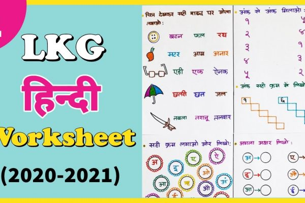 lkg-hindi-worksheet