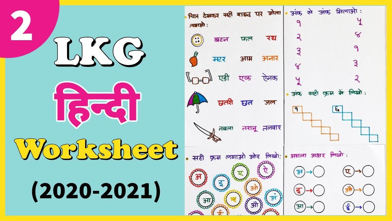 lkg-hindi-worksheet